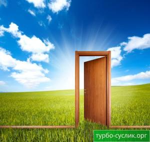 Боязнь открытых дверей1