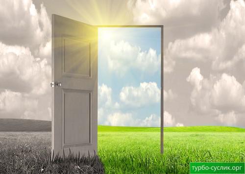 Боязнь открытых дверей