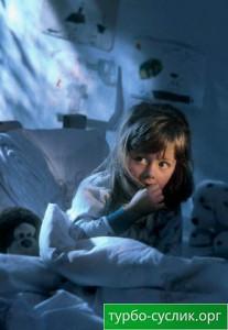 Girl Afraid in Bed