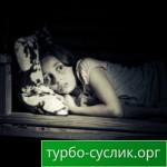 Фобия темноты