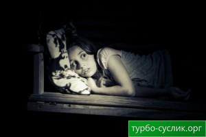 Фобия темноты1