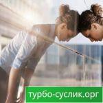 Как самостоятельно избавиться от неврастении