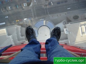 Я боюсь высоты1