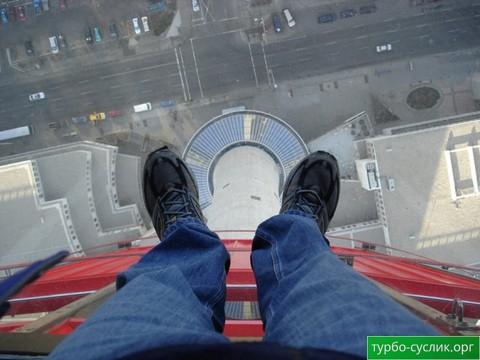 Я боюсь высоты