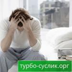 Астения: симптомы и лечение