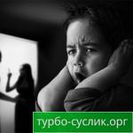 Причины детских страхов
