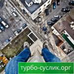 Что делать если боишься высоты
