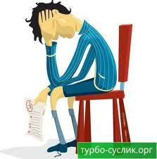 как избавиться от неудач, как перестать быть неудачником