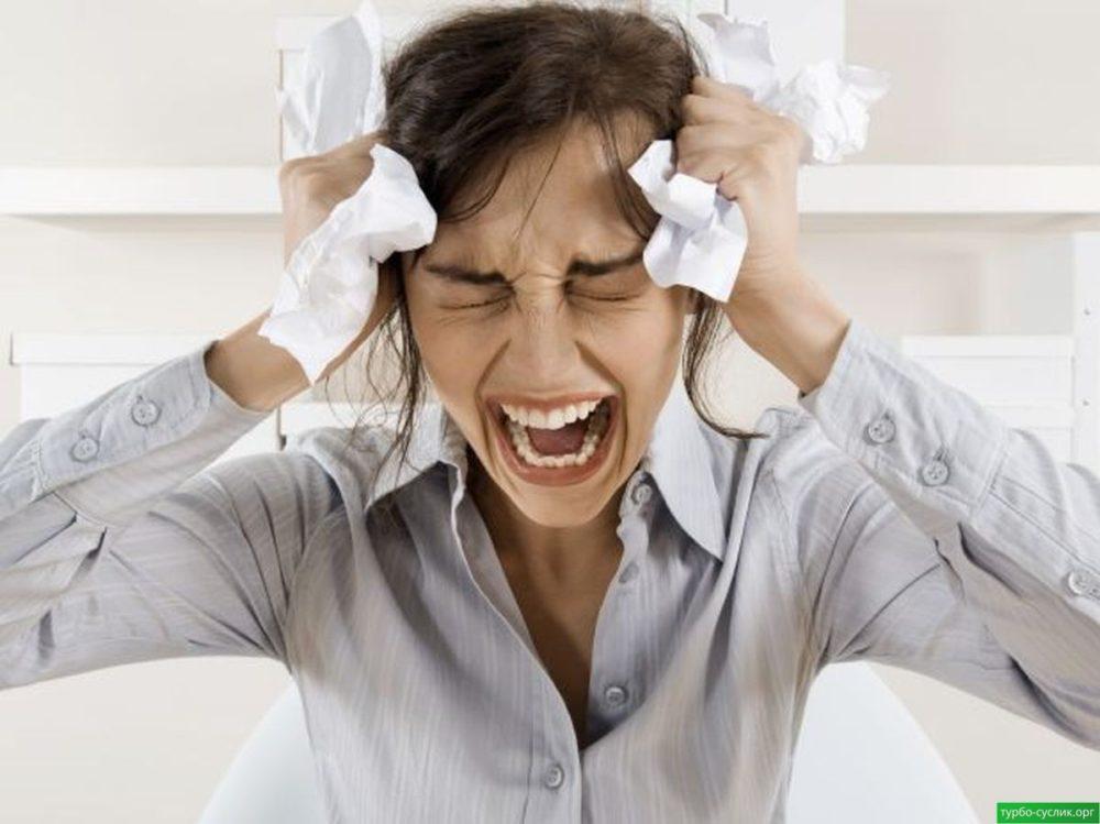 Что вызывает негативные эмоции