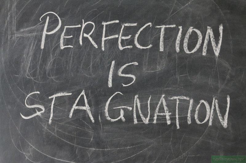 Перфекционисты хотят быть идеальными во всем