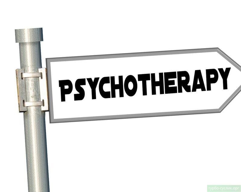 Психотерапия - крайняя мера