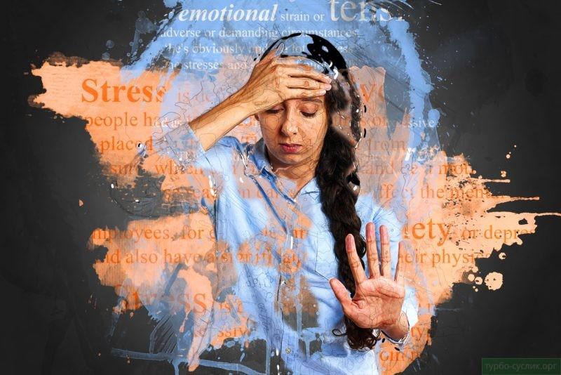Стресс как следствие фрустрации