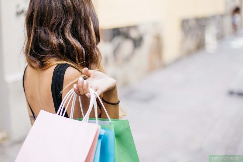 Самоуверенность вернут покупки
