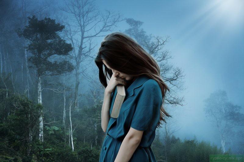 Скромность обрекает человека на одиночество