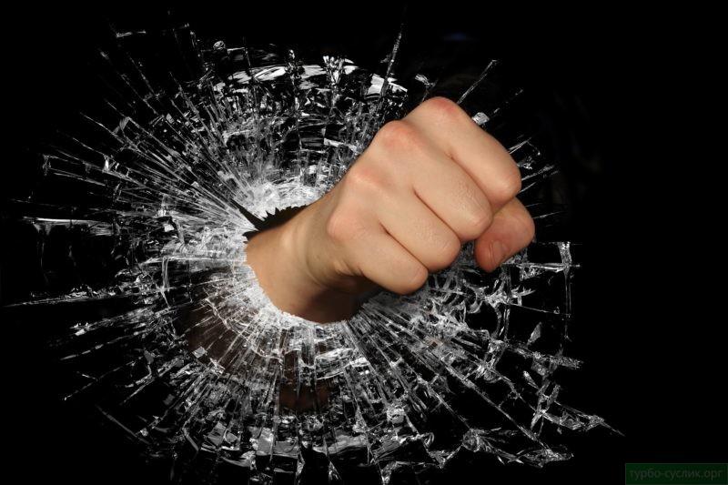 кулак разбивает стекло