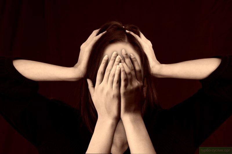 стресс из-за чувства вины