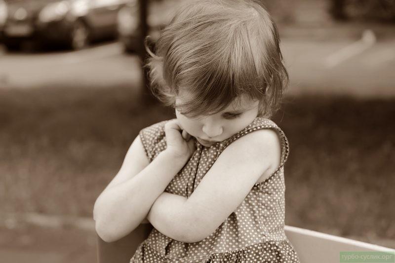 замкнутая маленькая девочка